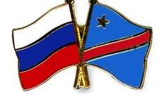 سلطات روسيا أعلنت إرسال مستشارين عسكريين إلى الكونغو
