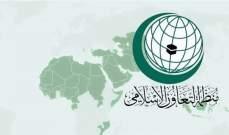 وفد نيابي غادر للرباط للمشاركة بمؤتمر منظمة التعاون الاسلامي
