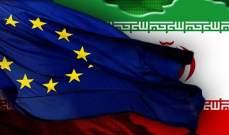 خارجية إيران: سنتجاوز الخطوط المقبولة في حال ساهمت الدول الاوروبية بالتصعيد