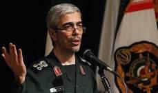رئيس هيئة الأركان الإيرانية: سنرد بصرامة على أي تحرك أميركي يستهدف أمننا القومي