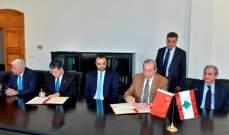 توقيع اتفاقية هبة عينية بين الحكومتين اللبنانية والصينية