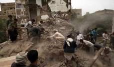 مقتل 9 في ضربة جوية للتحالف العربي في اليمن