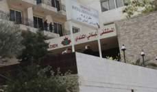 المستشفى اللبناني الكندي: بدء استقبال المصابين بكورونا منذ يوم امس