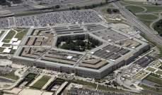 استقالة نائب رئيس الأركان في وزارة الدفاع الأميركية من منصبه