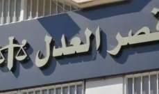 إقفال قصر العدل في الجديدة اليوم للتعقيم بعد اصابة احد القضاة بكورونا