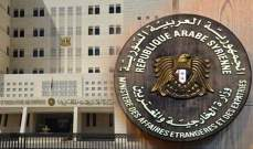 خارجية سوريا: تصريحات غراهام حول الجولان تعبر عن عقلية الهيمنة لإدارة أميركا