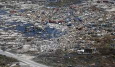 ارتفاع عدد ضحايا الإعصار دوريان في جزر البهاماس إلى 43