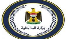 الداخلية العراقية: تنظيم داعش يقف وراء تفجيري بغداد الإرهابيين