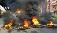 النشرة:  قطع الطريق البحرية في صيدا بالاطارات المشتعلة