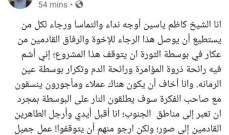 كاظم ياسين: أشم في مشروع بوسطة الثورة رائحة ذروة المؤامرة ورائحة الدم وتكرار بوسطة عين الرمانة