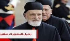 مراسم دفن البطريرك الراحل مار نصرالله بطرس صفير ستُقام الخميس المقبل