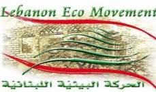 الحركة البيئية: للاعتراض على الجريمة البيئية التي بدأت في مرج بسري