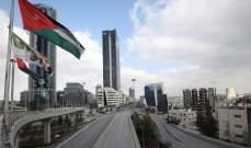 السلطات الأردنية: عزل 19 مبنى سكنيا في العاصمة عمان بسبب كورونا