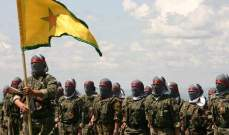 وحدات حماية الشعب الكردية تؤكد جهوزيتها للتعاون مع دمشق لصد تركيا