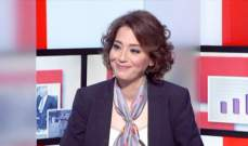 ميراي عون الهاشم: لا أتدخل بسياسة الجمارك ورئيس الجمهورية يمارس حقه الدستوري