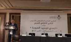 السنيورة: لتطوير موقف عربي واضح وثابت يستعيد التوازن الاستراتيجي بالمنطقة العربية
