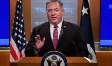 بومبيو: لا يمكن لإدارة بايدن منح إيران مليارات الدولارات مقابل صفقة لا تحمي الأميركيين وإسرائيل
