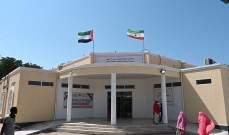 سلطات الإمارات افتتحت مستشفيَين في مدينتَي بربرة وبرعو في أرض الصومال