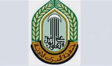 جمعية المبرات تعلن عن تجميد بعض حساباتها بالمصارف اللبنانية