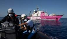 سفينة إنسانية تطلب المساعدة بعد إنقاذها أكثر من 200 مهاجر في المتوسط