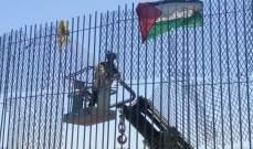 النشرة: دورية اسرائيلية تعمل على نزع الأعلام التي رُفعت على السياج الحدودي