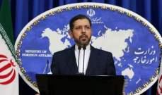 الخارجية الإيرانية: الجولة السابعة من مفاوضات فيينا ستتم بعد تسلم السلطة الجديدة مهامها