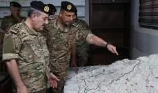 رئيس الأركان تفقّد عدداً من الوحدات بالشمال:  حساسية المرحلة الراهنة تتطلب من الجيش المزيد من الجهد