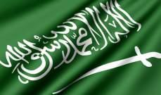 السلطات السعودية: وفاة الأمير سعود بن عبد الله بن فيصل آل سعود