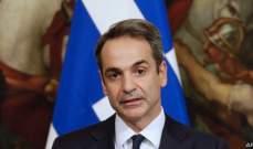 """سلطات اليونان ستطلب الدعم من """"الناتو"""" ردا على اتفاق عسكري بين تركيا وحكومة الوفاق الليبية"""