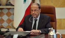 الرئيس عون يوجه رسالة الى اللبنانيين في الساعة الثامنة مساء اليوم