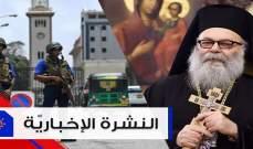 موجز الأخبار: الطوائف الأرثوذكسية تحيي رتبة الآلام وإعتقال خلية تابعة لتنظيم داعش في سريلانكا