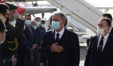 وزير الدفاع التركي وصل إلى العاصمة العراقية بغداد في زيارة رسمية