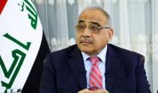 عبد المهدي: العراق يدفع فاتورة صراع الأضداد بالمنطقة ولا أستبعد وجود مندسين بين قوات الأمن