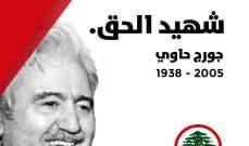 جعجع في ذكرى إغتيال جورج حاوي: شهيد الحق