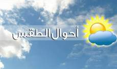 الطقس المتوقّع غدا مشمس إجمالا مع ارتفاع محدود بدرجات الحرارة وانخفاض نسبة الرطوبة