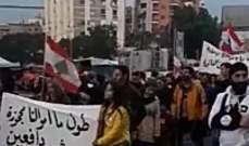 محتجون ينظمون مسيرة احتجاجية  في طرابلس رفضاً للسياسات النقدية المتبعة