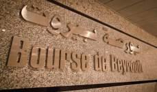 بورصة بيروت أعلنت وقفا إضطراريا للتداول في البورصة