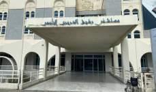 موظفو مستشفى بيروت الحكومي أعلنوا الإضراب المفتوح ابتداء من الغد لحين تحقيق مطالبهم