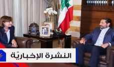 """موجز الاخبار: الحريري يؤكد ان الهدف إغلاق أبواب الفساد وريتشارد تحذر من """"ميليشيا"""" داخل الحكومة"""