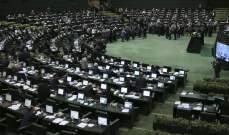 برلمان إيران أقر اتفاقية إنشاء منطقة تجارية حرة مع الاتحاد الأوراسي