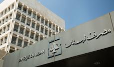 مصرف لبنان: لا معدل لسعر صرف الدولار مقابل الليرة على