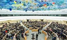 الأمم المتحدة قررت إنشاء بعثة دولية للتحقيق بانتهاكات حقوق الإنسان بفنزويلا