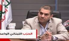 رئيس الحزب اللبناني الواعد: تأمين عودة النازحين السوريين همُّنا الأساس