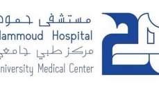 """مستشفى حمود الجامعي في صيدا: لا حالات """"كورونا"""" في المستشفى"""