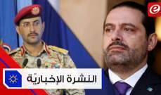 موجز الأخبار: الحريري يغادر إلى الرياض والحوثيون يهددون باستهداف الإمارات