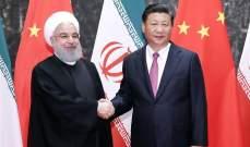 رئيس الصين لنظيره الإيراني: بكين ستعمل على تطوير علاقاتها مع طهران