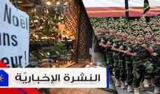 موجز الأخبار:جرحى في صفوف الجيش بتبادل لإطلاق نار مع مسلحين في بعلبك وداعش يتبنّى إعتداء ستراسبورغ