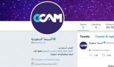 """متابعو حساب """"السينما السعودية"""" يقارب الـ65 ألف شخص في اليوم الأول"""