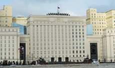 الدفاع الروسية:العملية العسكرية بعفرين هي نتيجة للاستفزازات الأميركية