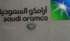 أرامكو: قلقون من هجمات الخليج وملتزمون بتلبية الطلب